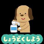 kansen_yobou_animal2_syoudoku_h